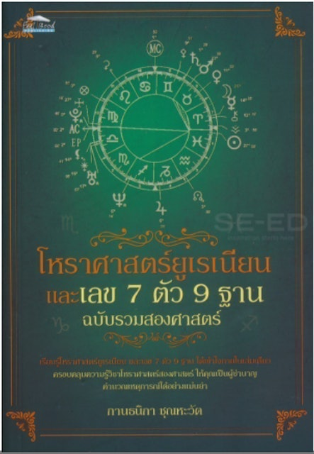 กานธนิกา ชุณหะวัต โหราศาสตร์ยูเรเนียน และเลข 7 ตัว 9 ฐาน ฉบับรวมสองศาสตร์ 1
