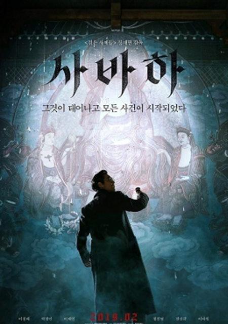 Filmmaker R & K filmK หนังผีเกาหลี Svaha: The Sixth Finger สวาหะ ศรัทธาลวงโลก 1