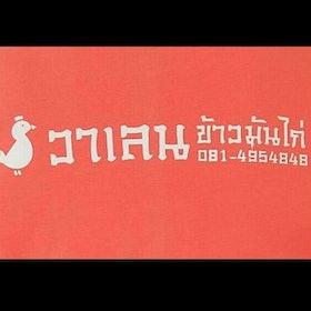 10 อันดับ ข้าวมันไก่ เดลิเวอรี่ กรุงเทพ ร้านไหนอร่อย ฉบับล่าสุดปี 2021 รวมร้านข้าวมันไก่ดัง ทั้งสูตรสิงคโปร์ สูตรไหหลำ 3