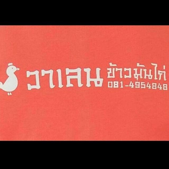 Baytong Chicken Rice ข้าวมันไก่ เดลิเวอรี่ วาเลนข้าวมันไก่เจ้าเก่า 1