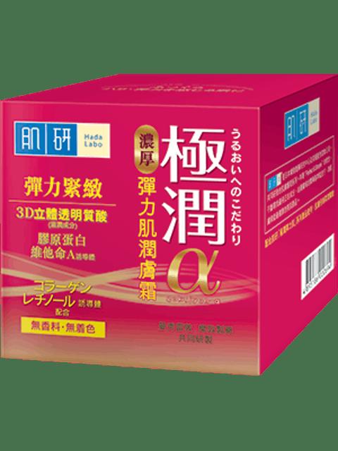 Hada Labo  Anti-Aging Cream 1