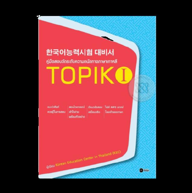 Korean Education Center in Thailand (KEC) คู่มือสอบวัดระดับความถนัดทางภาษาเกาหลี TOPIK 1 1