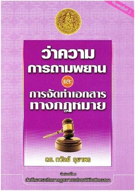 ดร.ถวัลย์ รุยาพร ว่าความและการถามพยานและการจัดทำเอกสารทางกฎหมาย 1