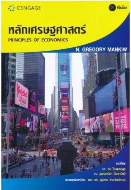 N. Gregory Mankiw หนังสือเศรษฐศาสตร์ หลักเศรษฐศาสตร์ (PRINCIPLES OF ECONOMICS) 1