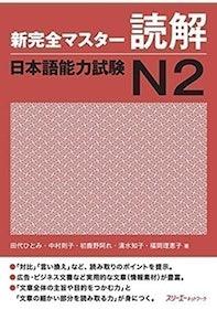10 อันดับ หนังสือเตรียมสอบวัดระดับภาษาญี่ปุ่น JLPT N2 เล่มไหนดี ฉบับล่าสุดปี 2021 ติวเข้มไวยากรณ์ คำศัพท์ คันจิจัดเต็ม  4