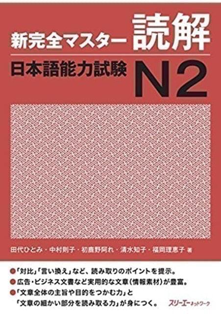 ฮิโตมิ ทาชิโระ, โนริโกะ นากามุระ Shin-Kanzen Master N2: Reading  1
