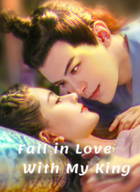 Mbrella Films หนังจีนตลก Fall In Love With My King 1