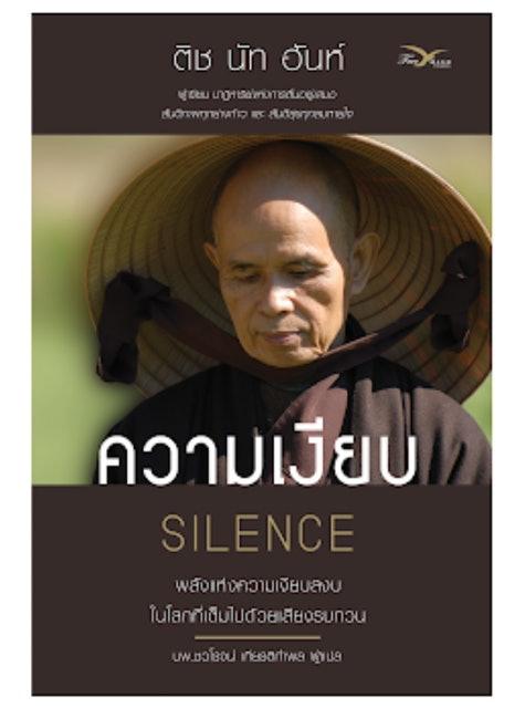 ติช นัท ฮันห์ ความเงียบ : พลังแห่งความเงียบสงบในโลกที่เต็มไปด้วยเสียงรบกวน 1