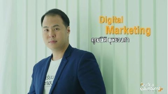SET e-Learning  BMD1004 : Digital Marketing 1