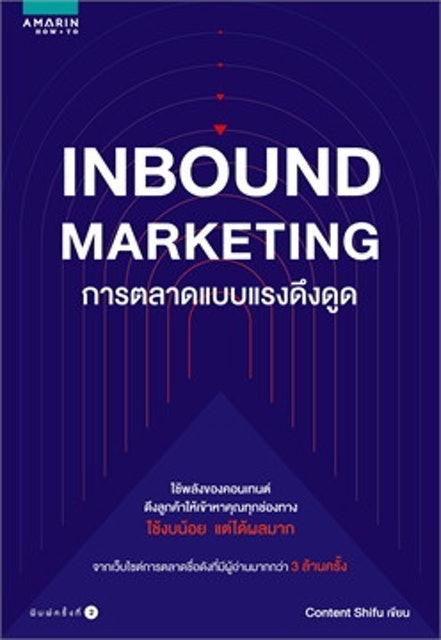 Content Shifu INBOUND MARKETING : การตลาดแบบแรงดึงดูด 1