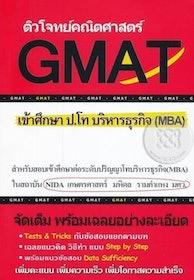10 อันดับ หนังสือเตรียมสอบ GMAT เล่มไหนดี ฉบับล่าสุดปี 2021 มีแนวข้อสอบพร้อมเทคนิค เตรียมพร้อมเข้า ป.โท บริหารธุรกิจ  1