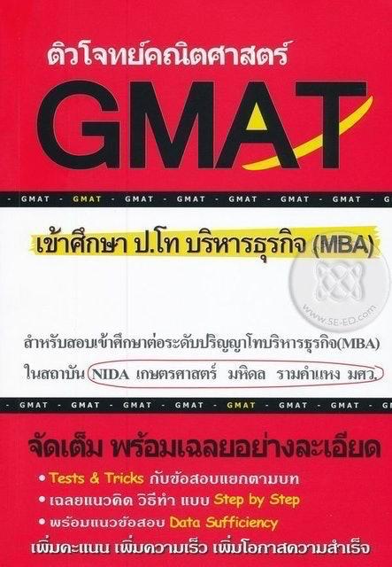 ทีมงาน CU Best Club ติวโจทย์คณิตศาสตร์ GMAT เข้าศึกษา ป.โท บริหารธุรกิจ (MBA) 1