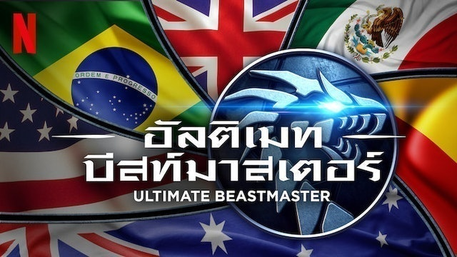 25/7 Productions Ultimate Beastmaster 1