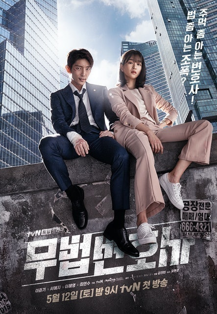 tvN Lawless Lawyer 1