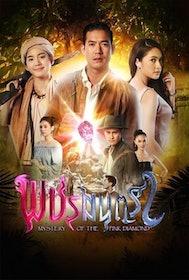 20 อันดับ ละครช่อง 7 เรื่องไหนสนุก ฉบับล่าสุดปี 2021 รวมละครเก่า-ใหม่ จากนักแสดงคุณภาพ 4