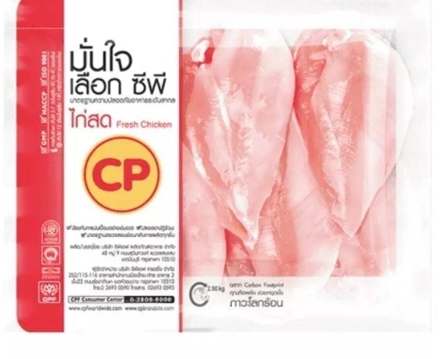 CP ซีพี เนื้ออกไก่ 1