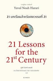 10 อันดับ หนังสืออ่านนอกเวลา เล่มไหนดี ฉบับล่าสุดปี 2021 ฝึกภาษา สร้าแรงบันดาลใจ ส่งเสริมการอ่าน 4