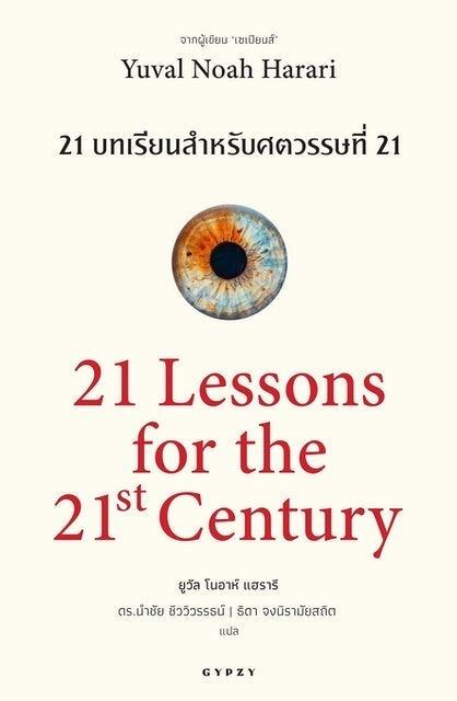 Yuval Noah Harari 21 บทเรียนสำหรับศตวรรษที่ 21 (21 Lessons for the 21th Century) 1