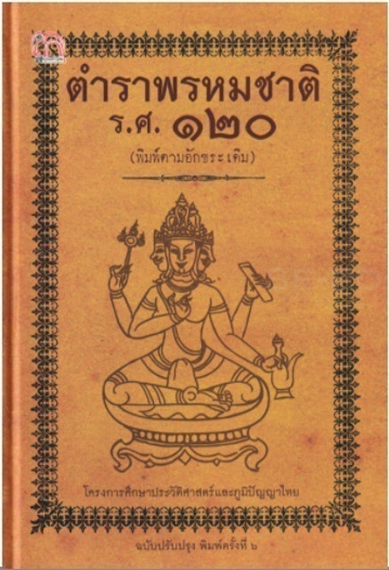 โครงการศึกษาประวัติศาสตร์และภูมิปัญญาไทย ตำราพรหมชาติ ร.ศ.120 ฉบับปรับปรุง (ปกแข็ง) 1