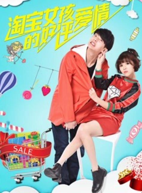 AOYU Pictures หนังจีนตลก 5 Stars for Love 1