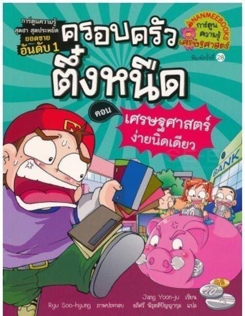 Jang Yoon Ju หนังสือเศรษฐศาสตร์ เศรษฐศาสตร์ง่ายนิดเดียว เล่ม 6 : ชุด ครอบครัวตึ๋งหนืด (ฉบับการ์ตูน) 1