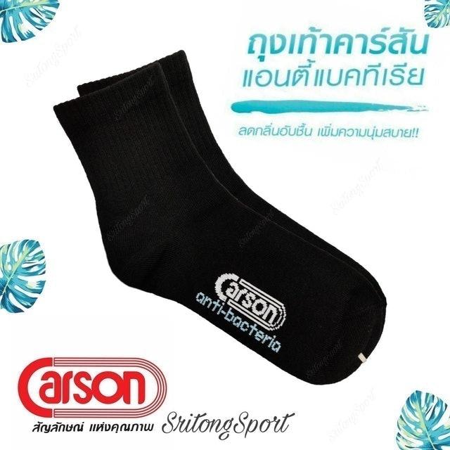 Carson  ถุงเท้า Anti-Bacteria ข้อสั้น  1