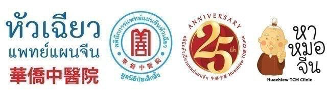 Huachiew TCM Clinic สถานที่ครอบแก้ว 1