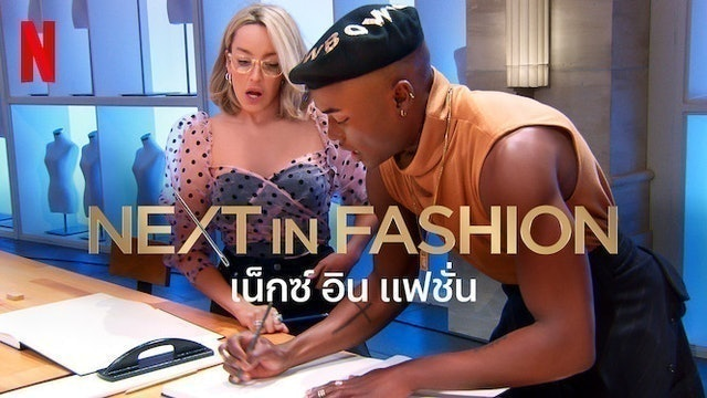 The Oldschool Next in Fashion 1