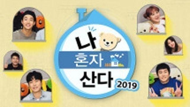 MBC วาไรตี้เกาหลี I Live Alone 1