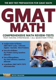 10 อันดับ หนังสือเตรียมสอบ GMAT เล่มไหนดี ฉบับล่าสุดปี 2021 มีแนวข้อสอบพร้อมเทคนิค เตรียมพร้อมเข้า ป.โท บริหารธุรกิจ  5