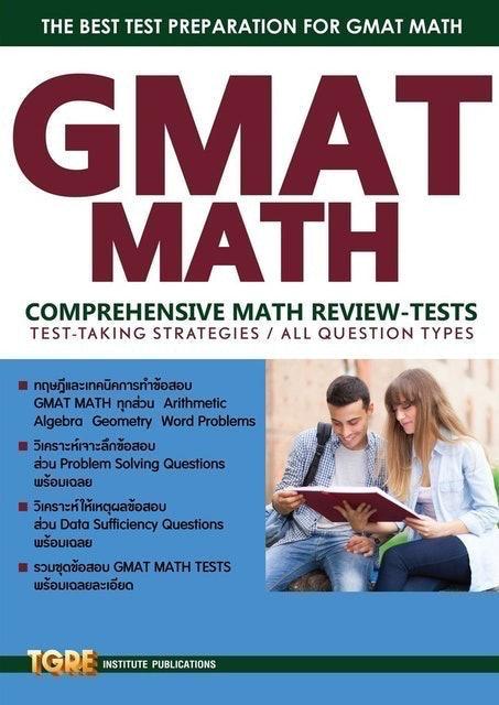 รศ. ทศพร คล้ายอุดม, ดร. สุทิน พูลสวัสดิ์ GMAT Math 1