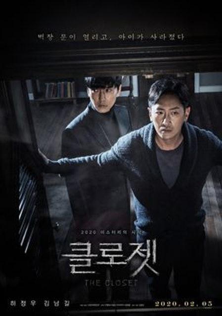 Perfect Storm Film หนังผีเกาหลี The Closet ตู้นรกไม่ได้ผุดไม่ได้เกิด 1