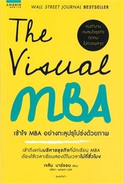 Jason Barron The Visual MBA : เข้าใจ MBA อย่างทะลุปรุโปร่งด้วยภาพ 1