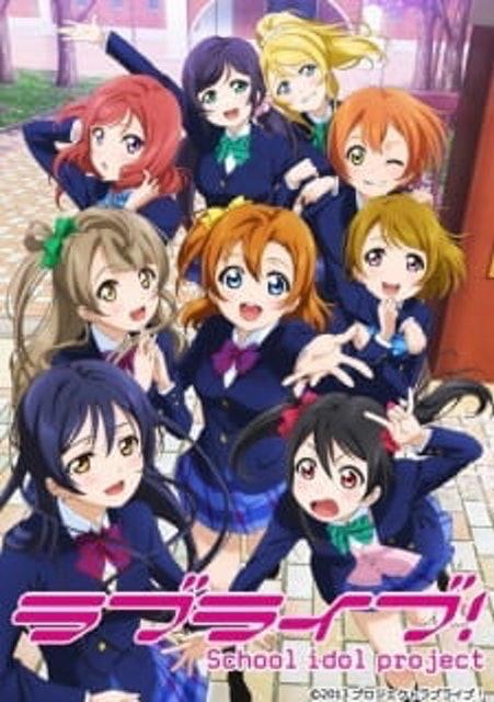 Sunrise อนิเมะยูริ Love Live! School Idol Project 1