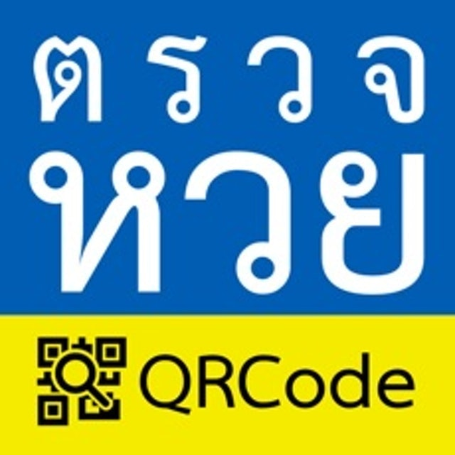 BC MEDIA แอปตรวจสลากกินบ่งรัฐบาล ตรวจหวย QRCode  1