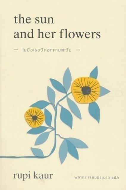 Rupi Kaur ในมือเธอมีดอกทานตะวัน: : The Sun and Her Flowers 1