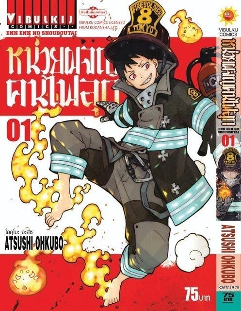Atsushi Ōkubo การ์ตูนต่อสู้ หน่วยผจญคนไฟลุก  1