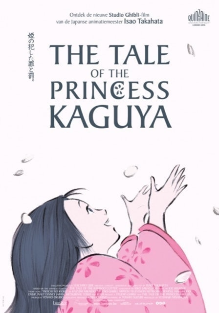 Studio Ghibli อนิเมะเดอะมูฟวี่ The Tale of Princess Kaguya : เจ้าหญิงกระบอกไม้ไผ่ 1