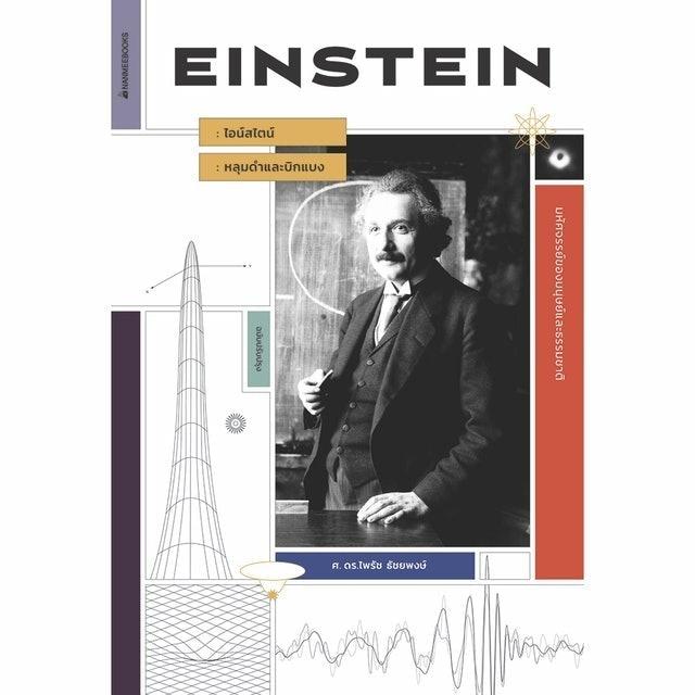 ดร. ไพรัช ธัชยพงษ์ ไอน์สไตน์ หลุมดำและบิกแบง (ฉบับปรับปรุง) 1