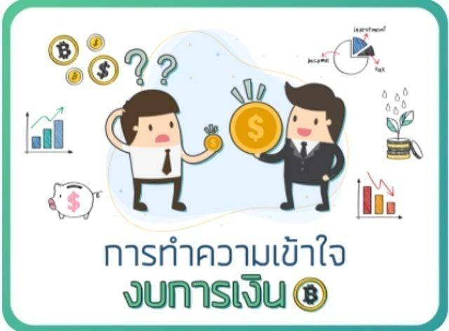 รศ.ดร.พิมพ์พนา ปีตธวัชชัย การทำความเข้าใจงบการเงิน 1