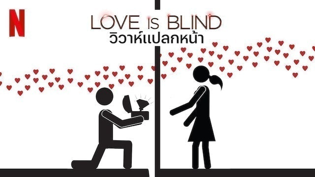 Kinetic Content Love Is Blind 1