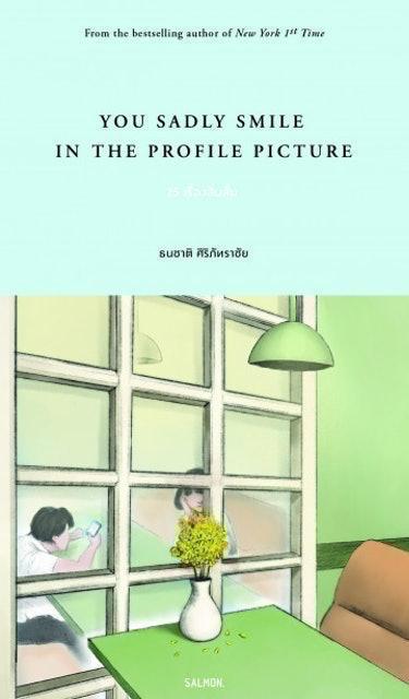 ธนชาติ ศิริภัทราชัย You Sadly Smile in The Profile Picture 1