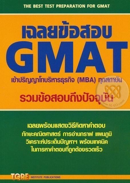 รศ. ทศพร คล้ายอุดม, ดร. สุทิน พูลสวัสดิ์ เฉลยข้อสอบ GMAT เข้าปริญญาโทบริหารธุรกิจ (MBA) ทุกสถาบัน 1
