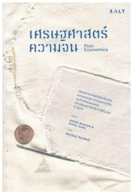 Abhijit Banerjee, Esther Duflo หนังสือเศรษฐศาสตร์ เศรษฐศาสตร์ความจน 1