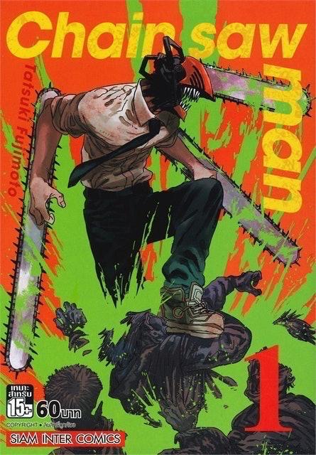 Tatsuki Fujimoto การ์ตูนต่อสู้ Chain Saw Man 1