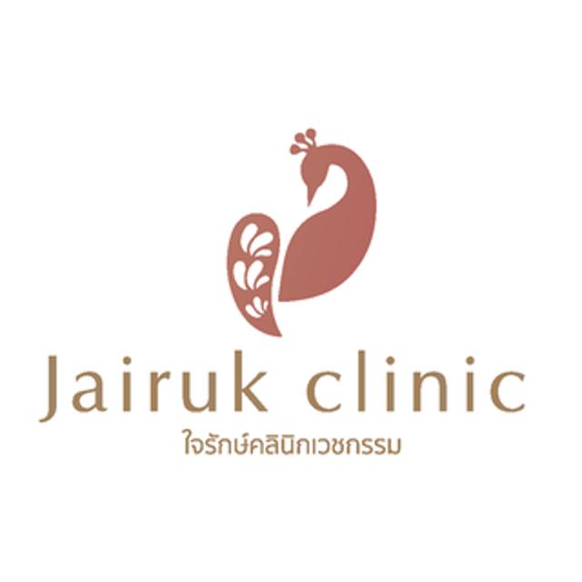 Jairuk Clinic โปรแกรมทำ Hifu 1