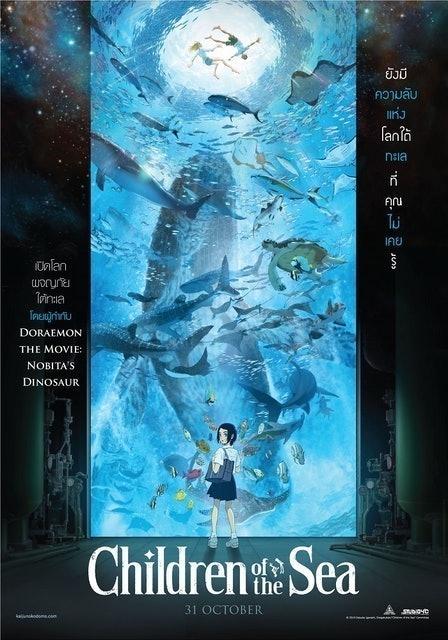 Studio 4°C อนิเมะเดอะมูฟวี่ Children of the Sea : รุกะผจญภัยโลกใต้ทะเล 1