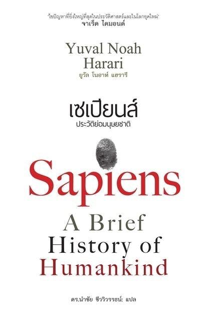 Yuval Noah Harari Sapiens A Brief History of Humankind : เซเปียนส์ ประวัติย่อมนุษยชาติ 1