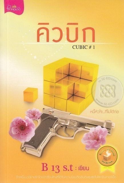 B 13 S.t นิยายมาเฟีย เรื่อง คิวบิก 1