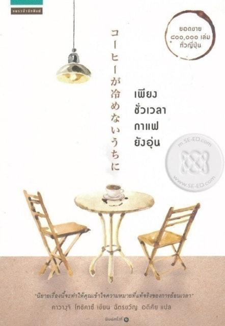 Toshikazu Kawaguchi (โทชิคาซึ คาวางุจิ) เพียงชั่วเวลากาแฟยังอุ่น - コーヒーが冷めないうちに 1